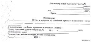 Заявление на отмену судебного приказа образец