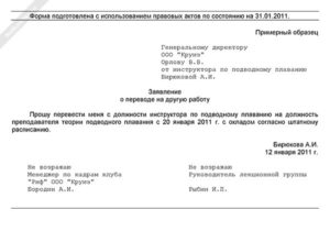 Заявление на перевод на другую должность образец бланк
