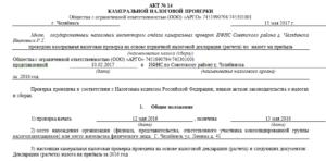 Акт налоговой проверки образец бланк