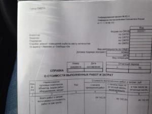 Справка о стоимости товара образец бланк