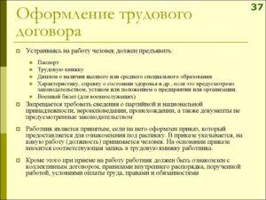 Правила составления договоров