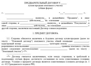 Форма предварительного договора