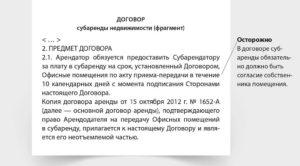 Письмо о согласии на сдачу в субаренду нежилых помещений
