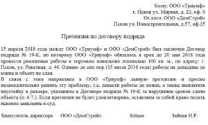 Претензия по договору поставки, образец, бланк, типовая форма