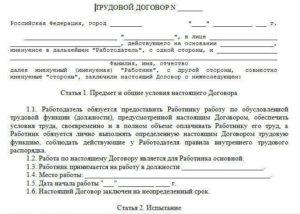 Трудовой договор ИП с работником бланк