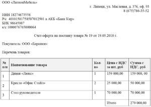 Счет-оферта образец бланк