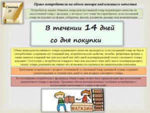 Закон о защите прав потребителя  и возврат товара