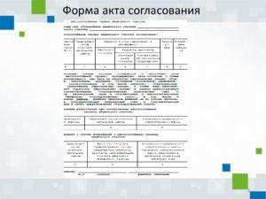 Акт согласования границ образец бланк