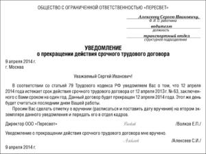 Уведомление о расторжении трудового договора образец бланк