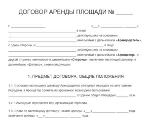 Договор аренды рекламного места 2