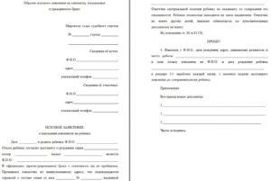 Заявление на алименты в браке образец бланк