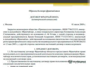 Регистрация договора коммерческой концессии