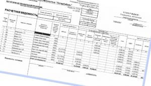 Расчетная ведомость по заработной плате образец бланк