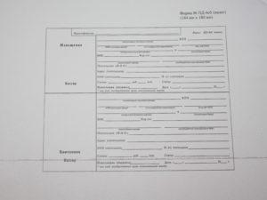Квитанция пд-4 образец бланк