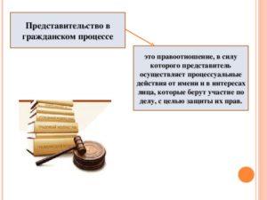 Представитель в гражданском процессе