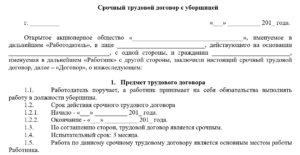 Трудовой договор с уборщицей образец бланк