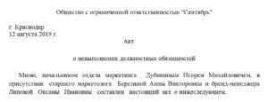Акт о нарушении должностных обязанностей образец бланк