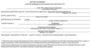 Договор материальной ответственности кладовщика образец бланк