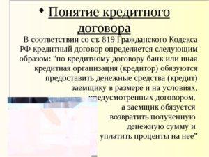 Гражданский кодекс кредитный договор
