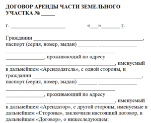 Договор аренды земли образец бланк