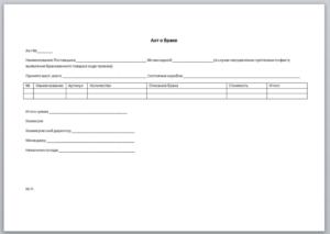 Акт о браке на производстве образец бланк
