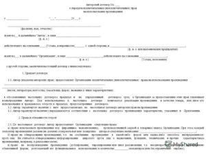 Договор о передаче авторских прав образец бланк