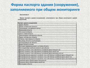 Технический паспорт объекта недвижимости образец бланк