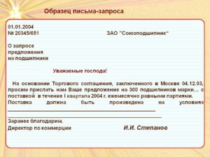 Письмо-просьба образец бланк