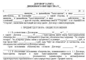 Договор залога нежилых помещений (ипотеки) между физическим и юридическим лицом