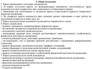 Должностная инструкция юриста, образцы и правила составления
