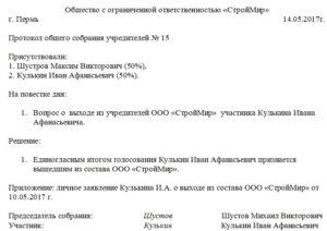 Образец протокола собрания участников ООО