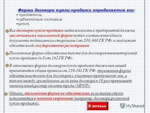 Договор купли продажи недвижимости ГК РФ