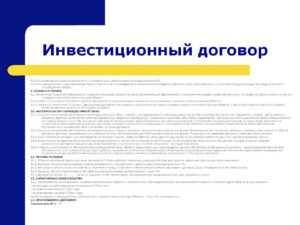 Инвестиционный контракт образец бланк
