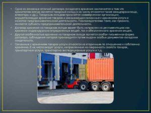 Договор хранения на товарном складе образец бланк