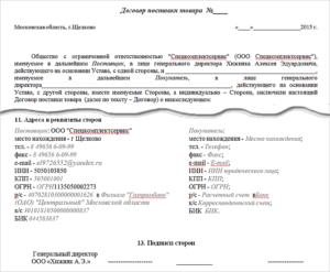 Перечень документов  для заключения  договора  поставки товара