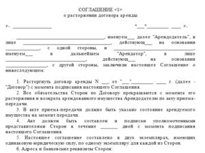 Соглашение о расторжении договора аренды квартиры образец бланк