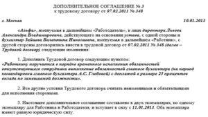 Дополнительное соглашение о переводе на другую должность образец бланк