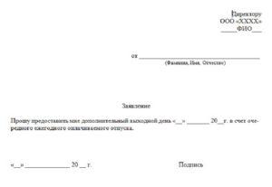 Заявление на отгул образец бланк