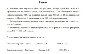 Расписка в получении документов образец бланк