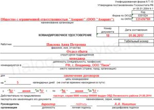 Образец заполнения командировочного удостоверения