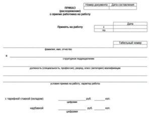 Договор о приёме на работу образец бланк