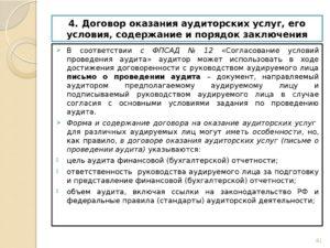 Договор оказания услуг по организации делопроизводства
