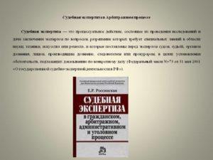 Экспертиза в гражданском процессе