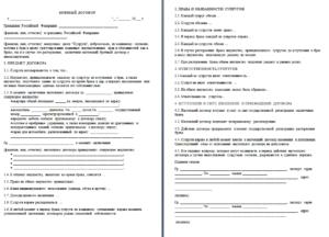 Договор на составление искового заявления образец бланк