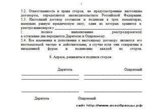 Договор дарения акций образец бланк
