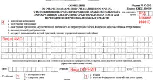 Уведомление об открытии расчетного счета образец бланк