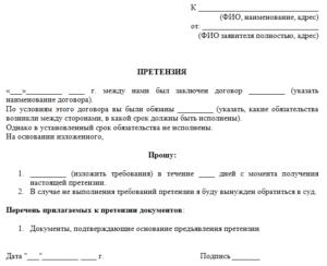 Претензия на невыполнение условий договора образец бланк