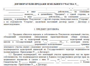 Договор оказания услуг по купле-продаже земельного участка