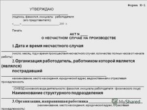 Акт о несчастном случае на производстве заполненный образец бланк