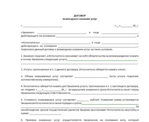 Типовой договор на оказание услуг